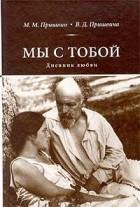 М. М. Пришвин, В. Д. Пришвина — Мы с тобой. Дневник любви