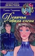 Галина Гордиенко - Девичья обида слепа
