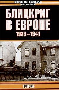 - Блицкриг в Европе, 1939 - 1941. Польша (сборник)