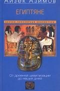 Айзек Азимов - Египтяне. От древней цивилизации до наших дней