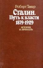 Роберт Такер - Сталин. Путь к власти 1879 - 1929. История и личность