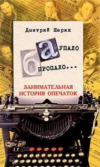 Дмитрий Шерих - «А» упало, «Б» пропало... Занимательная история опечаток