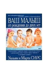 Уильям и Марта Сирс - Ваш малыш от рождения до двух лет