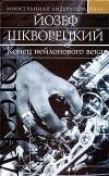 Йозеф Шкворецкий — Конец нейлонового века