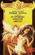 - Сердце ангела. За кроваво-красной дверью (сборник)