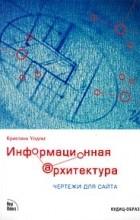 Кристина Уодтке - Информационная архитектура: чертежи для сайта