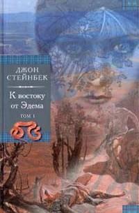 a review of john steinbecks english east of eden