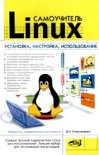 Денис Колисниченко - Самоучитель Linux. Установка, настройка, использование