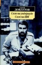 Сергей Довлатов - Соло на ундервуде. Соло на IBM (сборник)