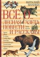 Виталий Бианки - Лесная газета. Повести и рассказы