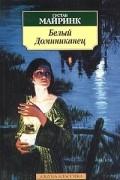 Густав Майринк - Белый Доминиканец
