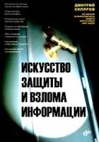Дмитрий Скляров - Искусство защиты и взлома информации
