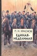 П. Н. Краснов - Единая-Неделимая