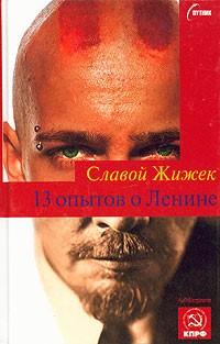 Славой Жижек - 13 опытов о Ленине