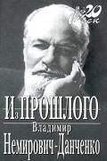 Владимир Немирович-Данченко - Из прошлого