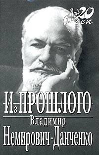 Обложка книги из прошлого немирович-данченко
