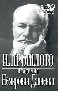 Книга из прошлого немирович-данченко