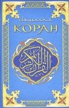 - Священный Коран