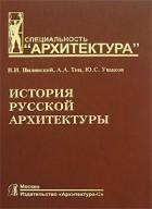 - История русской архитектуры