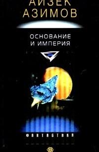 Айзек Азимов - Основание и Империя