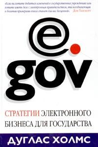 Дуглас Холмс - e.gov. Стратегии электронного бизнеса для государства