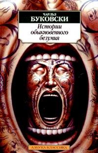 Истории обыкновенного безумия, Чарльз Буковски | Отзывы покупателей