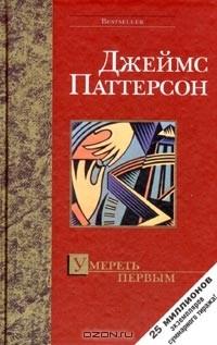 Джеймс Паттерсон - Умереть первым