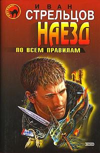 Иван Стрельцов - Наезд по всем правилам