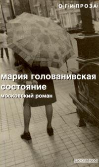 Мария Голованивская - Состояние. Московский роман (сборник)