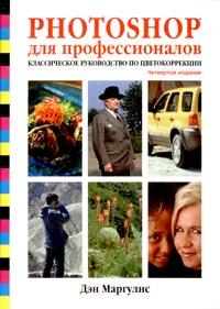 Дэн Маргулис - Photoshop для профессионалов. Классическое руководство по цветокоррекции (+ CD-ROM)