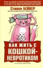 - Как жить с кошкой-невротиком
