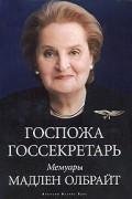 Мадлен Олбрайт - Госпожа госсекретарь. Мемуары Мадлен Олбрайт