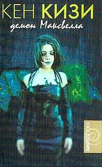Кен Кизи - Демон Максвелла (сборник)