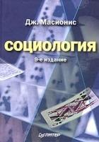 Дж. Масионис - Социология