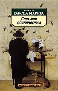 Сто лет одиночества скачать книгу
