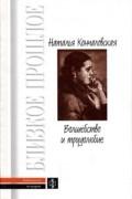 Наталья Кончаловская - Волшебство и трудолюбие