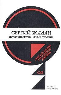 Сергий Жадан - История культуры начала столетия