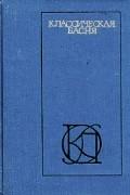 без автора - Классическая басня