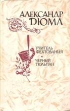 Александр Дюма - Учитель фехтования. Черный тюльпан. Новеллы
