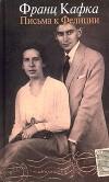 Франц Кафка - Письма к Фелиции и другая корреспонденция. 1912 - 1917