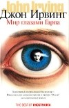 Джон Ирвинг — Мир глазами Гарпа