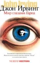 Джон Ирвинг - Мир глазами Гарпа