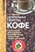 Г. В. Лавренова - Целительные свойства кофе