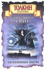 Кларк Эштон Смит - Затерянные миры (сборник)