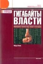 Берд Киви - Гигабайты власти. Информационные технологии между свободой и тоталитаризмом