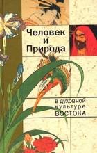 Е. Фомичева - Человек и Природа в духовной культуре Востока (сборник)