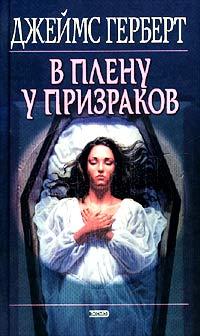 Джеймс Герберт - В плену у призраков