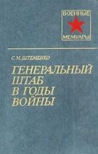 С. М. Штеменко - Генеральный штаб в годы войны. В двух книгах. Книга 1