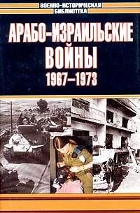 Хаим Герцог - Арабо-израильские войны, 1967-1973