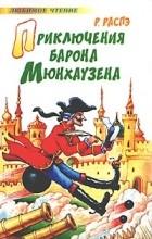 Рудольф Эрих Распе - Приключения барона Мюнхаузена